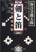 剣と笛―歴史小説傑作集 (文春文庫)