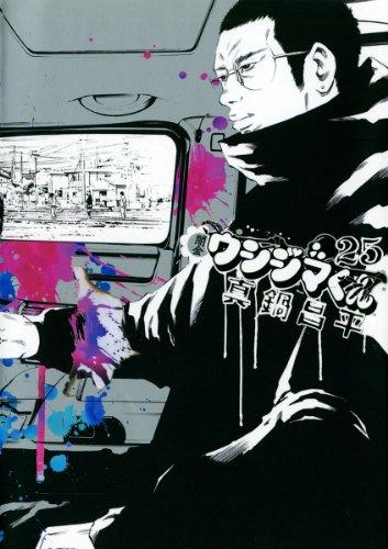 闇金ウシジマくん(25) (ビッグコミックス)の詳細を見る