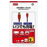 (Switch用) USB充電ケーブル 2m
