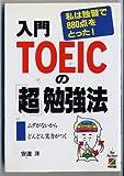 入門 TOEICの「超」勉強法