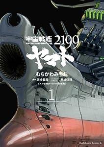 宇宙戦艦ヤマト2199 1巻 表紙画像