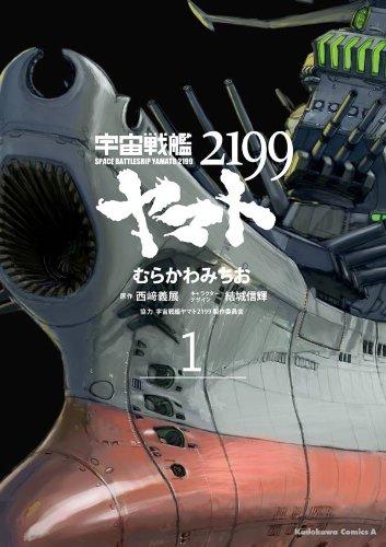 宇宙戦艦ヤマト2199(1) (角川コミックス・エース)の詳細を見る
