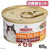 お買得セット サイエンスダイエット ヘアーボールコントロール アダルト チキン 85g(缶詰) 正規品 6缶