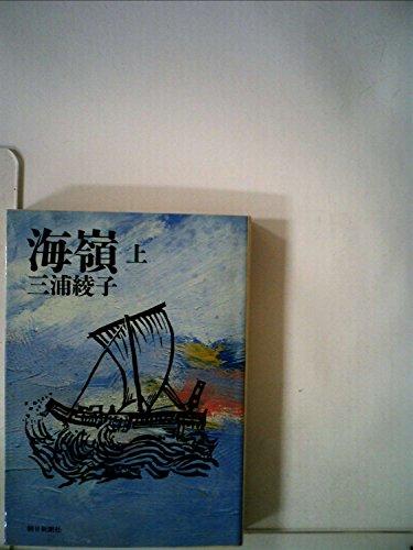 海嶺 上 (朝日文庫 み 1-11)
