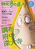 散歩の達人 2007年 05月号 [雑誌]の画像