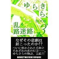 ゆらきら BOOK3