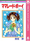 ママレード・ボーイ 6 (りぼんマスコットコミックスDIGITAL)