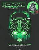 ローグ・ワン STAR WARS STORY PRIMER BOOK (バラエティ)