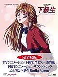 TVアニメーション 下級生 ディレクターズカット DVD Perfect Colle...[DVD]