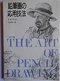 鉛筆画の応用技法