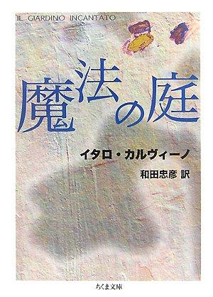 魔法の庭 (ちくま文庫)