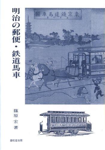 明治の郵便・鉄道馬車 (東西交流叢書)