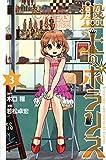 盤上のポラリス(3) (講談社コミックス月刊マガジン)