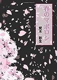 春のマボロシ (MyISBN - デザインエッグ社)