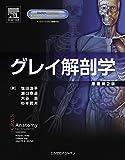 グレイ解剖学 原著第2版: グレイ解剖学 原著第2版