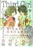 サードガール 5 (キングシリーズ)