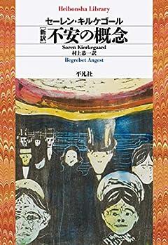 新訳 不安の概念 (平凡社ライブラリー き 14-1)