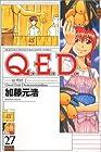 Q.E.D.証明終了 第27巻