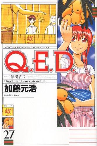 Q.E.D.証明終了(27) (講談社コミックス月刊マガジン)