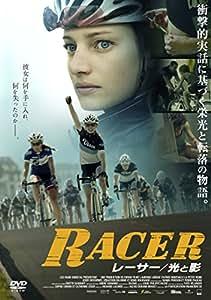 レーサー/光と影 [DVD]