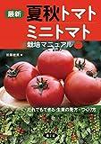 最新 夏秋トマト・ミニトマト栽培マニュアル: だれでもできる生育の見方・つくり方
