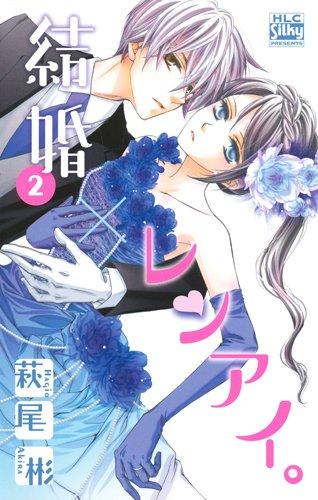 結婚×レンアイ。 2 (白泉社レディースコミックス)の詳細を見る