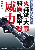 火縄銃・大筒・騎馬・鉄甲船の威力―戦国最強の兵器図鑑