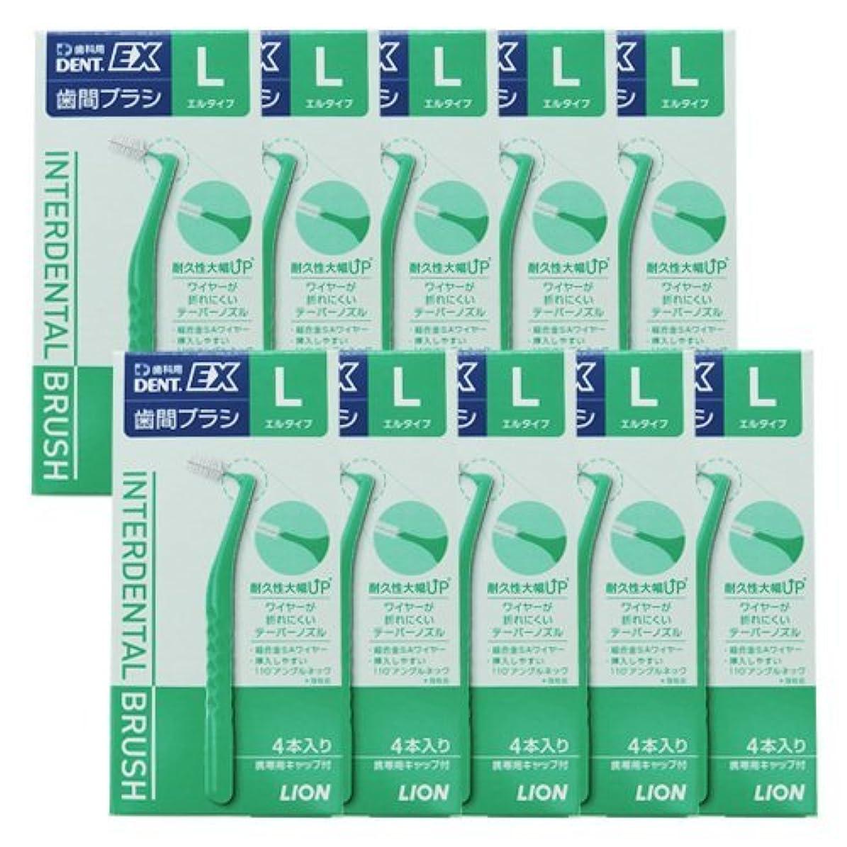 出版リネン盲信ライオン(LION) デント EX 歯間ブラシ L (LION DENT. EX 歯間ブラシ) 10箱 40本セット