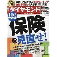 週刊ダイヤモンド縠年 4/28・5/5 合併号 [雑誌] (11年ぶり大改定 保険を見直せ!)
