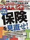 週刊ダイヤモンド 2018年 4/28・5/5 合併号 (11年ぶり大改定  保険を見直せ!)