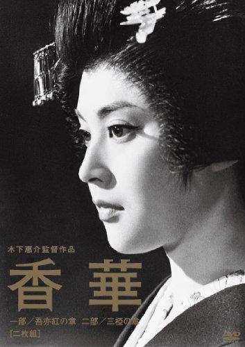 木下惠介生誕100年「香華〈前篇/後篇〉」 [DVD]の詳細を見る