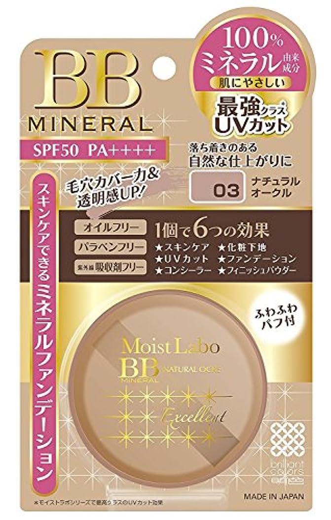 環境ナンセンス是正モイストラボBBミネラルファンデーション <ナチュラルオークル>  (日本製) SPF50 PA++++
