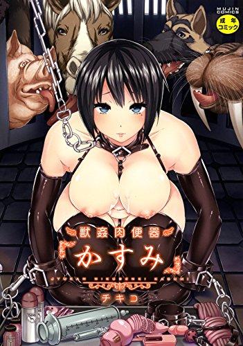 獣姦肉便器「かすみ」 (MUJIN COMICS)