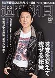 週刊朝日 2019年 6/28 号 [雑誌]