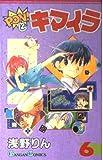 Pon!とキマイラ 6 (ガンガンコミックス)