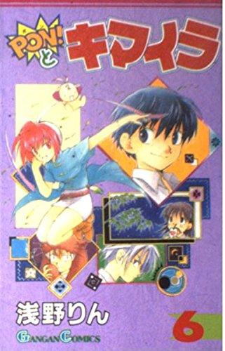 Pon!とキマイラ 6 (ガンガンコミックス)の詳細を見る