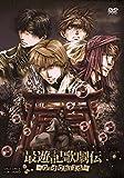 最遊記歌劇伝-God Child-[DVD]
