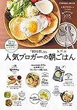 朝時間.jp人気ブロガーの大好評朝ごはん (扶桑社ムック)