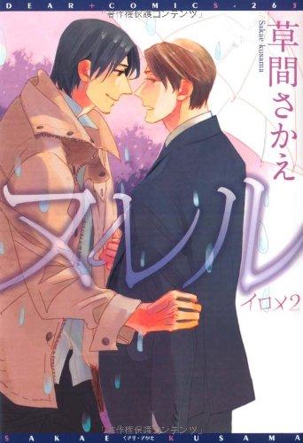 ヌレル  ─ イロメ (2) (ディアプラス・コミックス)の詳細を見る