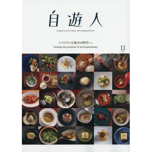 自遊人(じゆうじん) 2017年 11 月号 [雑誌]