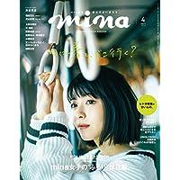 mina(ミーナ) 2019年 04月号