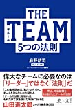 THE TEAM 5つの法則 (NewsPicks Book) 画像