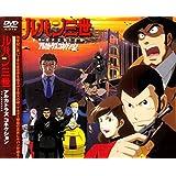 ルパン三世 アルカトラズコネクション [DVD]