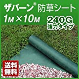 防草デュポン(TM) ザバーン(R)防草シート〈240G〉強力タイプ 幅(約)1m×長さ(約)10m