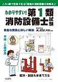 わかりやすい! 第1類消防設備士試験 (国家・資格シリーズ 353)
