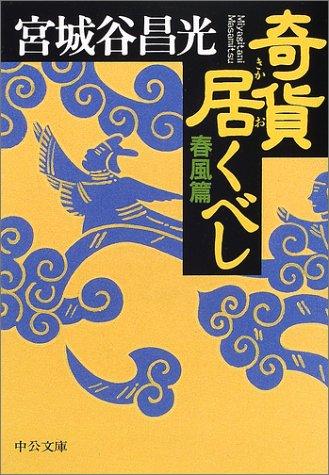 奇貨居くべし—春風篇 (中公文庫)