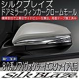 SilkBlaze シルクブレイズ ドアミラーウィンカー クロームトリム 【80系ノア/ヴォクシー/エスクァイア】 SB-DWCT-80NVC-S