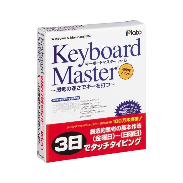 Keyboard Master Ver.6 ~思...の商品画像