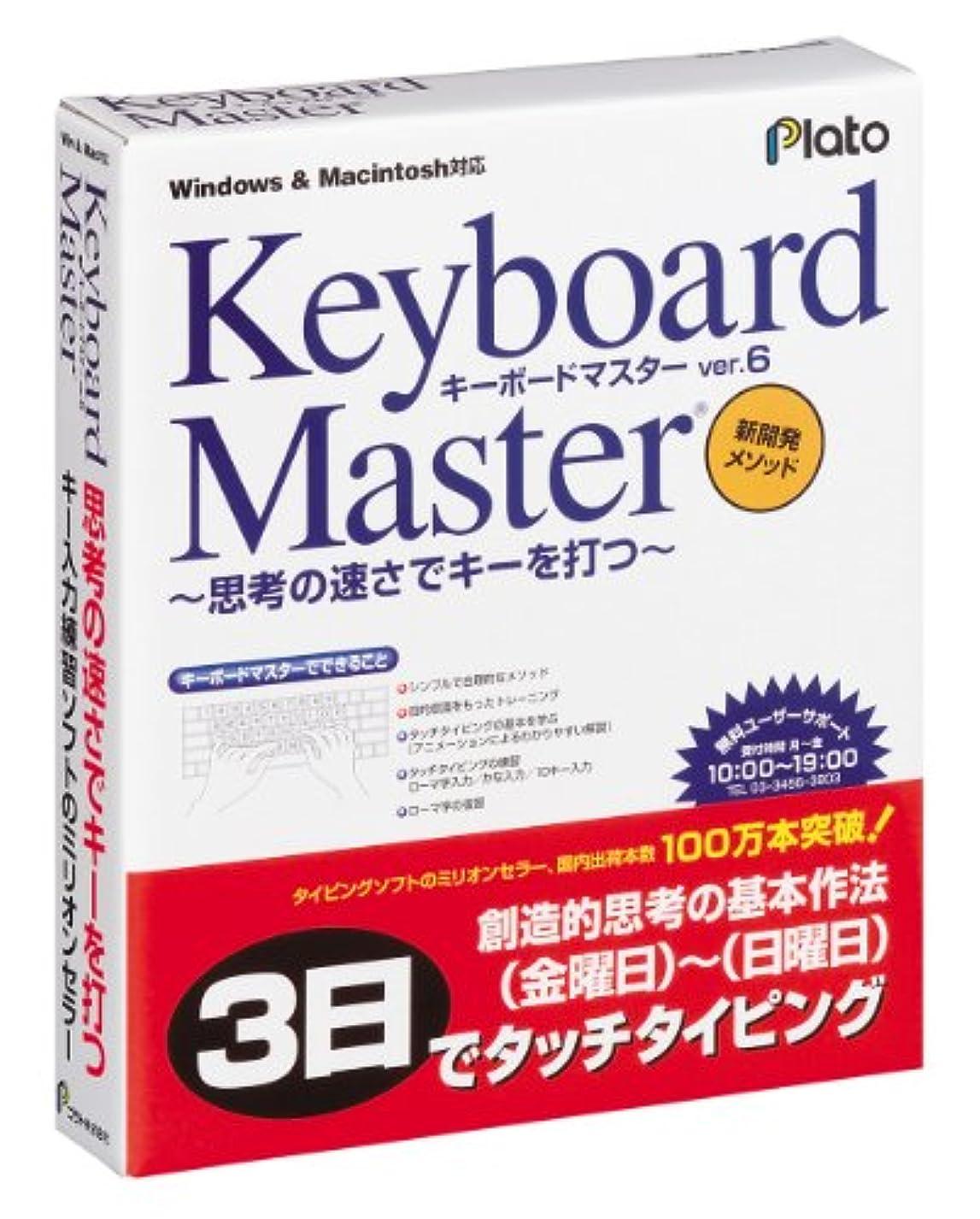 時刻表横にクラウンKeyboard Master Ver.6 ~思考の速さでキーを打つ~