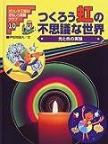 つくろう虹の不思議な世界―光と色の実験 (ガリレオ工房のおもしろ実験クラブ)